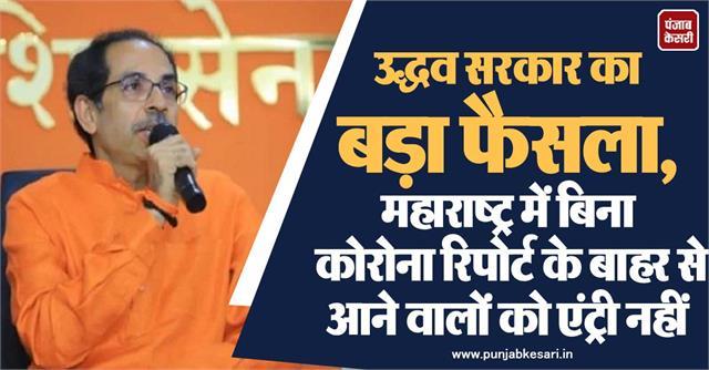 national news uddhav thackeray corona maharashtra second lockdown