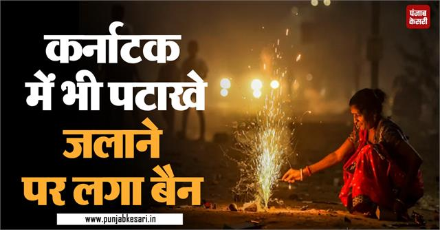 after delhi now karnataka also banned firecrackers cm yeddyurappa announced