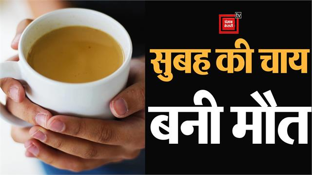 husband wife dies after drinking poisonous tea