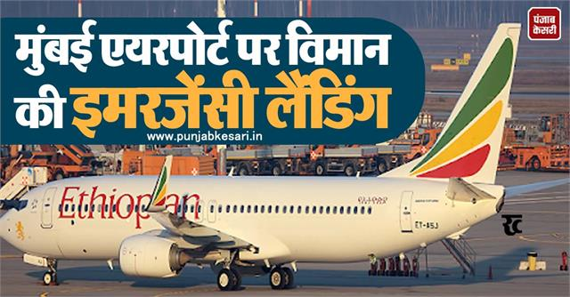 emergency landing of aircraft will take place at mumbai airport