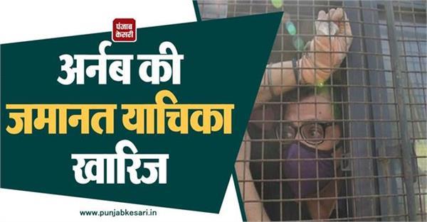 big shock to arnab goswami bombay high court rejects bail plea