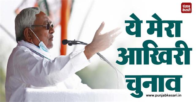 nitish kumar became emotional in purnia said this is my last election