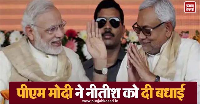 pm modi congratulates nitish kumar