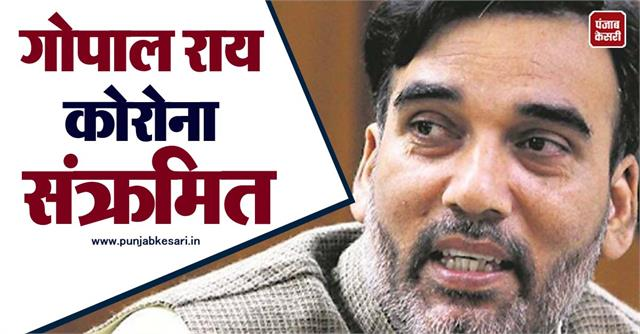 delhi environment minister gopal rai corona infected admitted to max hospital