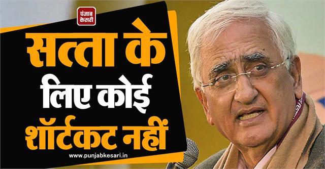 salman khurshid shrugged off kapil sibal said no shortcut to power