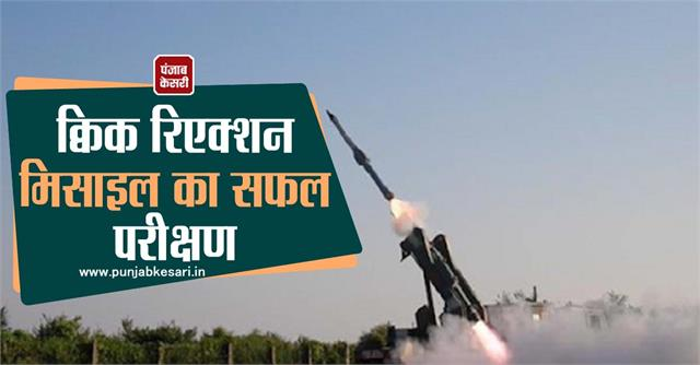 successful test of a ground to air quick reaction missile