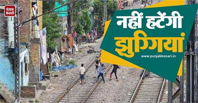 delhi 48 000 slums situated on railway side will not be removed