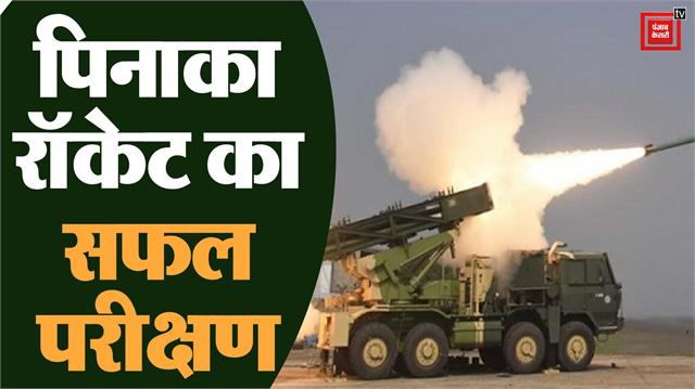 drdo successfully tests pinaka rocket in odisha