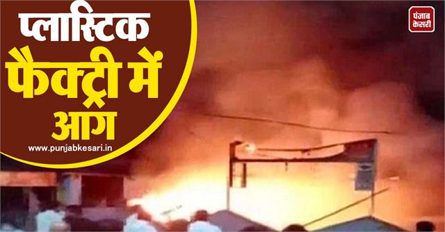 west bengal strong explosion in malda plastic factory 5 killed