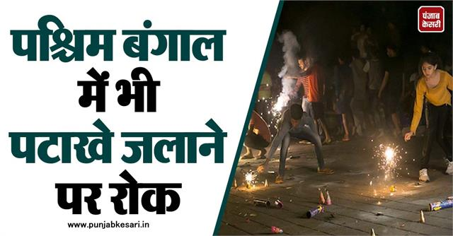 firecrackers will not burst in bengal this time on deepawali and kali puja