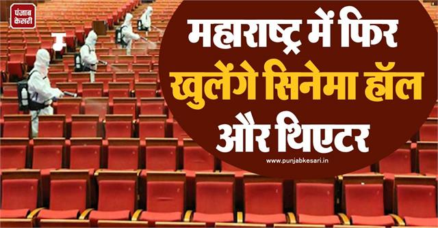 cinema halls and theaters yoga institutes to be opened in maharashtra
