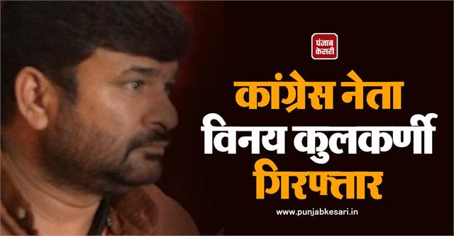 karnataka congress leader vinay kulkarni arrested for murder of bjp worker