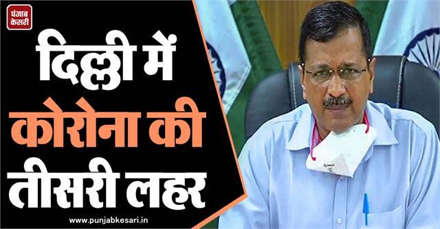 kejriwal said third wave of corona virus in delhi