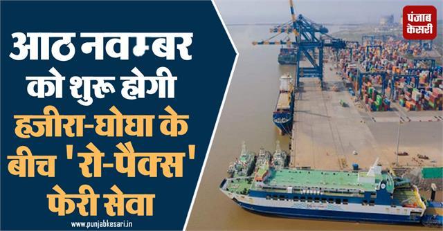 modi to flag off ro pax ferry service between hazira ghogha of gujarat