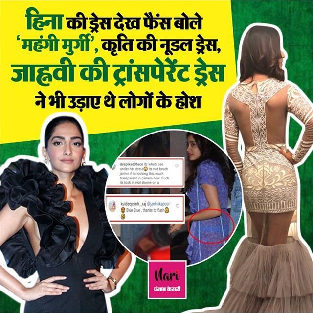हिना की ड्रेस देख फैंस बोले-महंगी मुर्गी, जाह्नवी की ट्रांसपेरेंट ड्रेस देख लोगों को आई शर्म