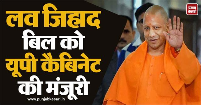uttar pradesh yogi government passed ordinance