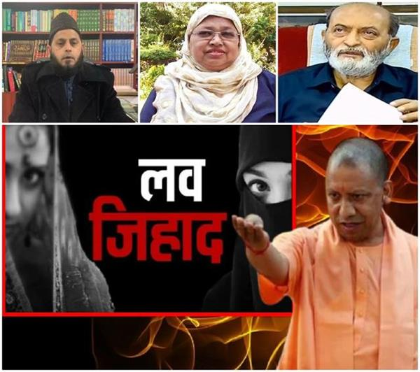 love jihad muslim religious gurus gave a cautious the up government