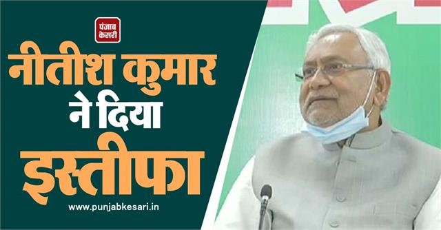 nitish kumar resigns may take oath of chief minister for 7th time