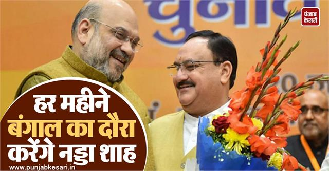 bjp now preparing for bengal fatah amit shah and nadda will visit every month