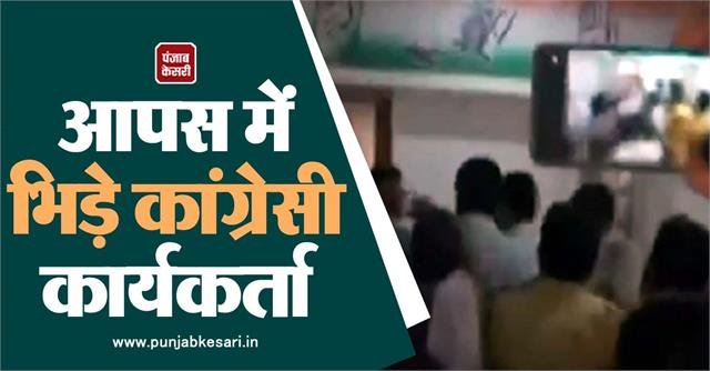 congress workers abused in meeting of congress legislature party in patna