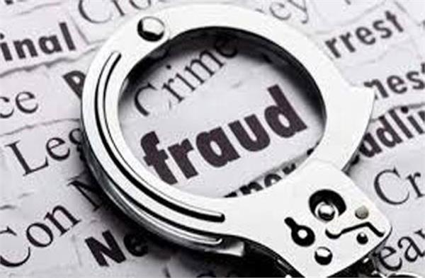 case filed against naib tehsildar for fraudulently selling land