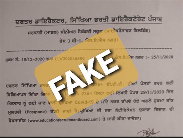 education department told letter fake ett recruitment exam