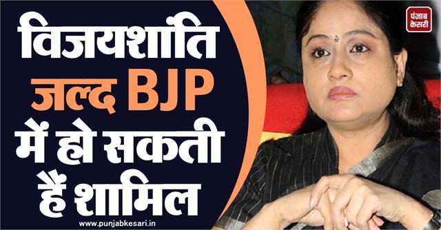 senior actress vijayashanti may soon join bjp