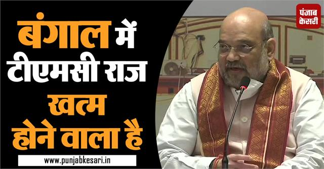 amit shah lashed out at mamta government
