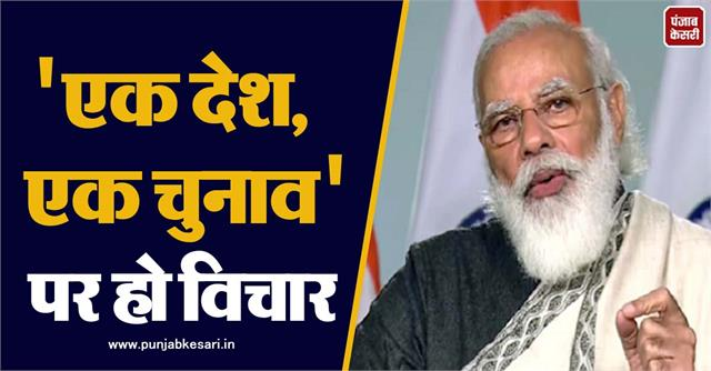 pm modi again spoke about one country one election consider it seriously