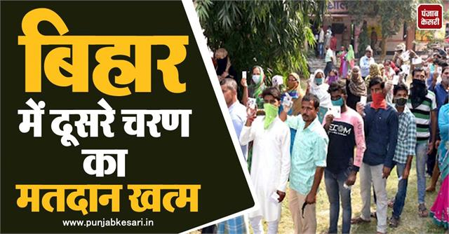 bihar election second phase of voting ends