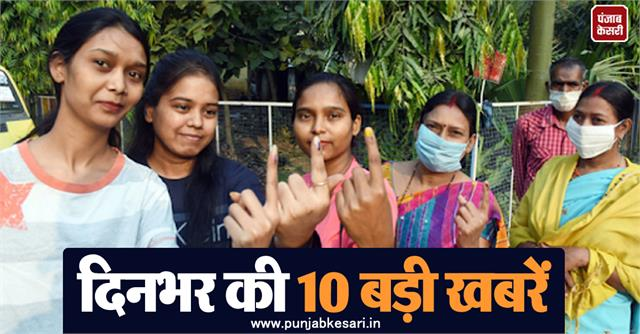 voting ends in 94 seats in bihar in second phase read 10 big news of the day