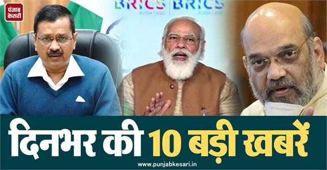 read 10 big news of the day in one click