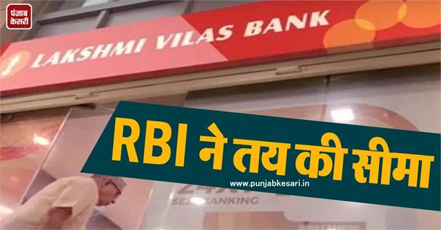 laxmi vilas will be able to withdraw 25 thousand rupees per month from the bank