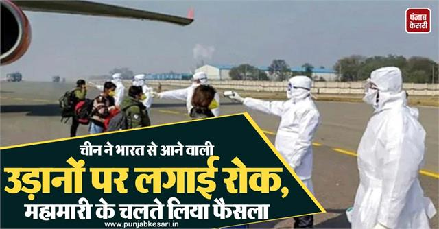 china prohibits flights coming from india decision taken due to epidemic