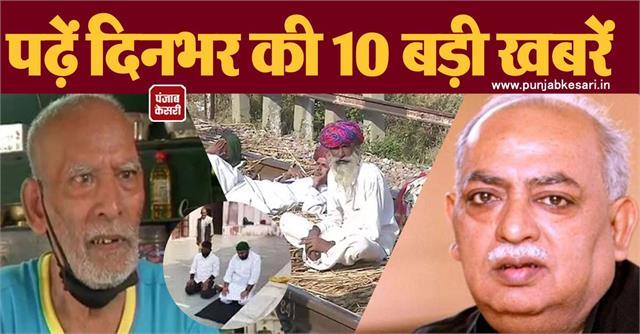 kanta prasad of baba ka dhaba reached the police station read 10 big news