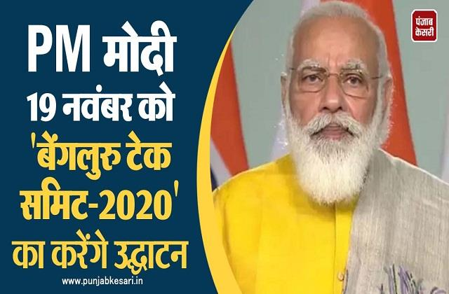 pm modi to inaugurate  bengaluru tech summit 2020  on 19 november