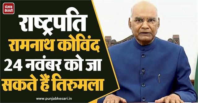 president ram nath kovind may visit tirumala on 24 november