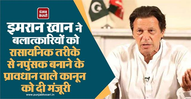 imran khan approves the law to make rapists chemically impotent