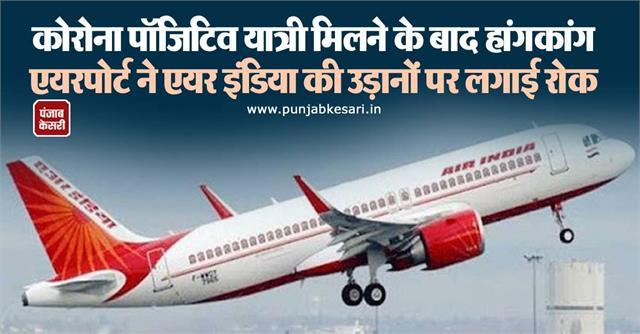 hong kong airport bans air india flights