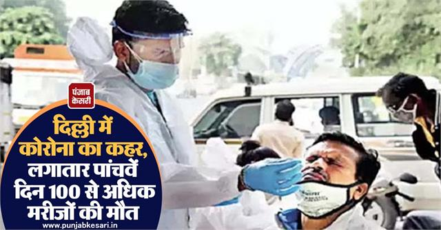 corona havoc in delhi more than 100 patients died for the fifth consecutive day