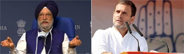 hardeep puri targets rahul gandhi over exit from parliamentary meeting