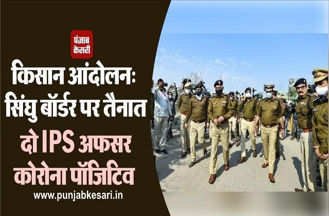 farmers protest singhu border delhi police ips officer