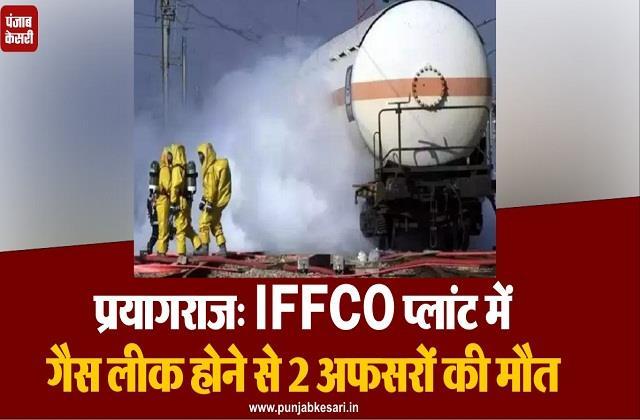 iffco plant gas leak prayagraj