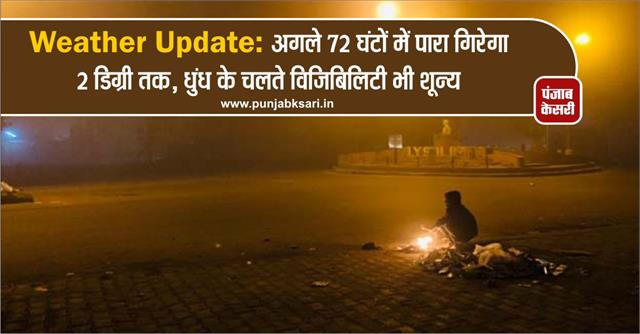weather update mercury fall by 2 degrees visibility also reduced