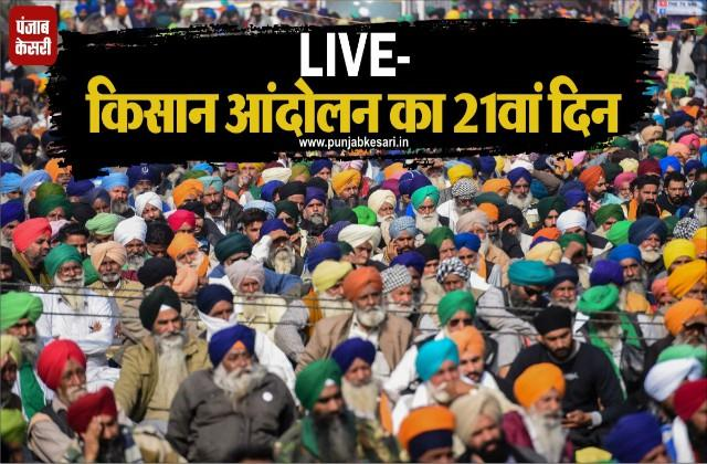21st day of farmers protest