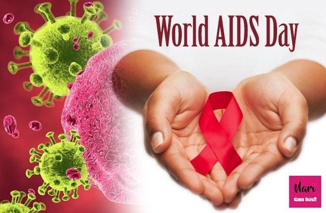 World AIDS Day: 68% भारतीय आज भी इस बीमारी से अंजान, 1 टीका रखेगा बचाव