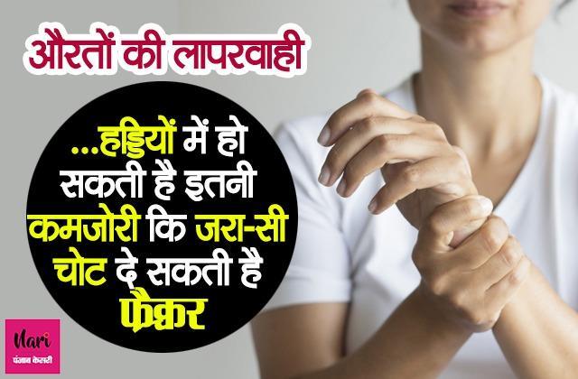 कैल्शियम की कमी को ऐसे पूरा करें महिलाएं, लापरवाही बना सकती हैं गठिए का मरीज