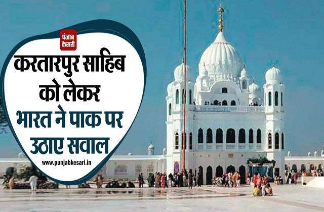 india raised questions on pakistan regarding kartarpur sahib