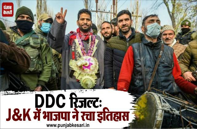 ddc result bjp created history in j k