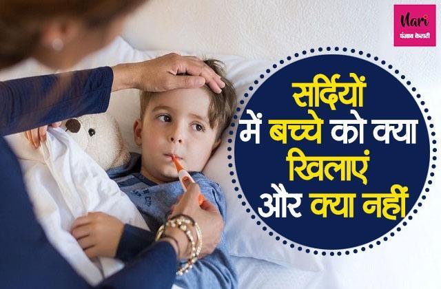 ठंड में बच्चे को बीमार कर सकते हैं ये आहार, भूलकर भी न करें डाइट में शामिल